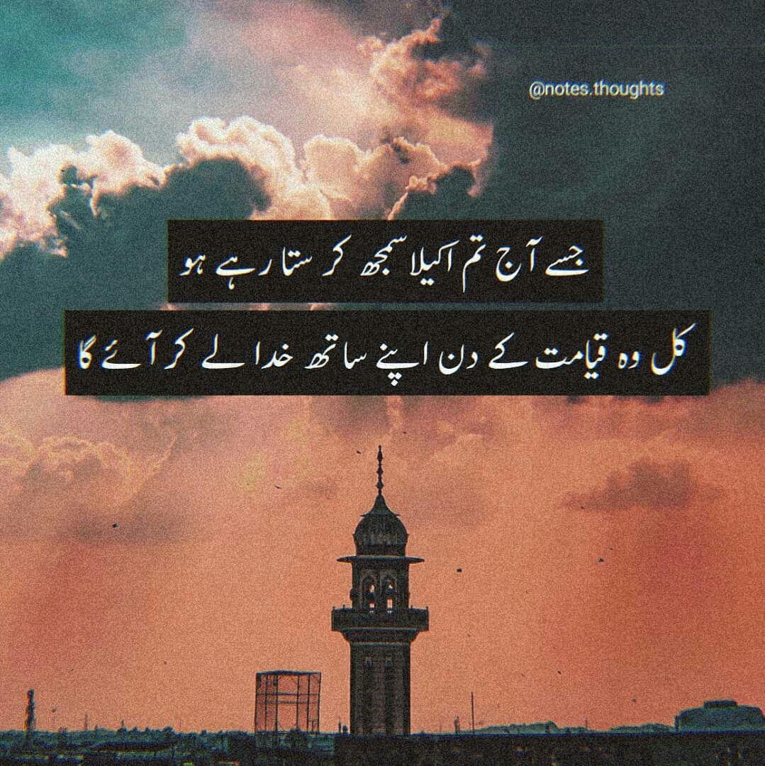 Bakhtawerbokhari Urdu Words Urdu Thoughts Poetry Deep