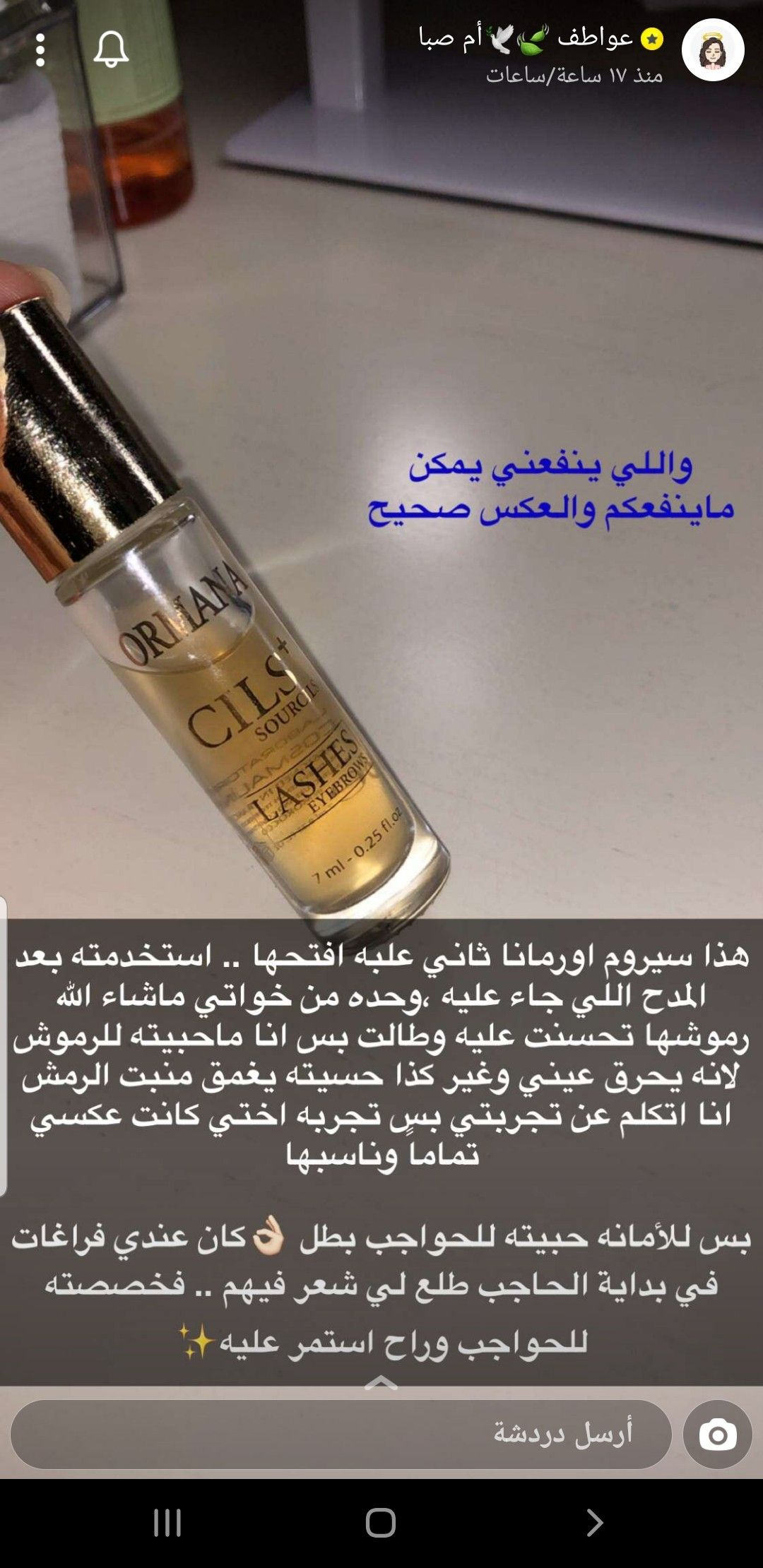 Pin By نوال On أنوثه Skin Care Women Skin Care Islamic Quotes