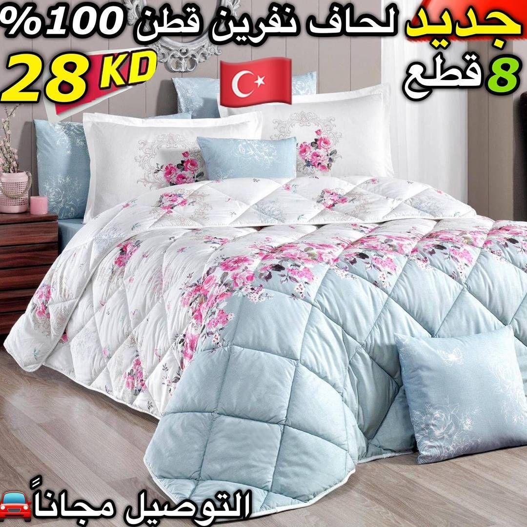 جــديــnewـــد جديدنا ديباج نفرين قطن صناعة تركي طقم ديباج قطن 8 قطع جــديــnewـــد جديدنا ديباج نفرين Bed Blanket Comforters