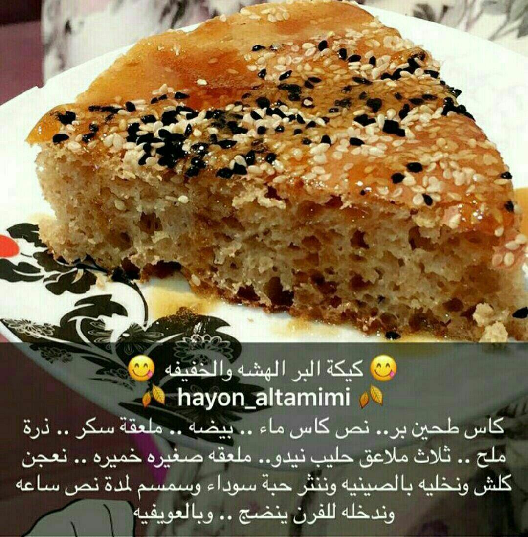 كيكة بر Food Arabic Food Cake Lover