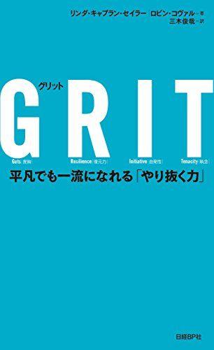 [リンダ・キャプラン・セイラー]のGRIT(グリット) 平凡でも一流になれる「やり抜く力」