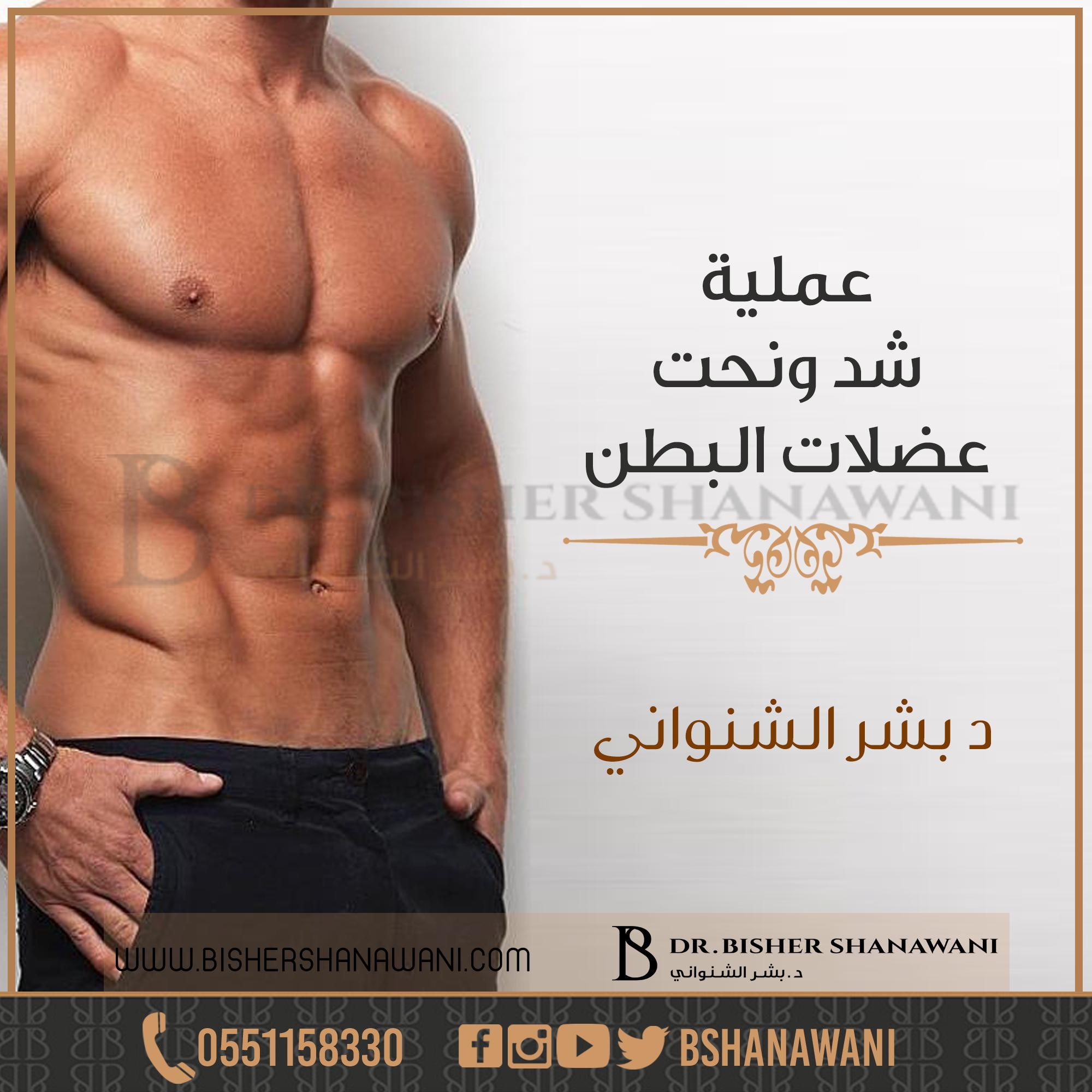 عملية نحت الجسم ونحت وابراز عضلات البطن مع د بشر الشنواني Plastic Surgery Surgery