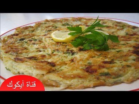 وصفات طبخ سهلة  طورطية بالبطاطس والبيض - YouTube