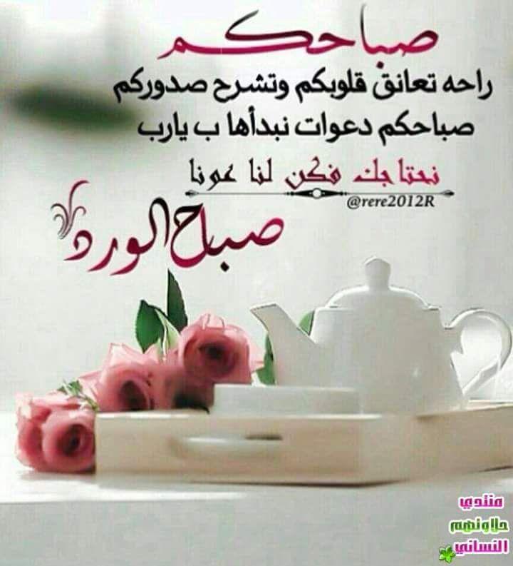 بسم الله الرحمن الرحيم Good Morning Beautiful Quotes Good Morning Arabic Beautiful Morning Messages