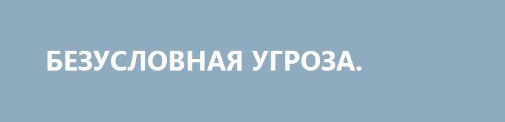 БЕЗУСЛОВНАЯ УГРОЗА. http://rusdozor.ru/2017/08/24/bezuslovnaya-ugroza/  На что будет способна новая американская крылатая ракета с ядерным боезарядом  ВВС США заключили контракты с корпорациями Lockheed Martin и Raytheon на создание новой крылатой ракеты, способной нести ядерный боезаряд. Общая стоимость сделки составляет $1,8 млрд. Американское командование рассчитывает ...
