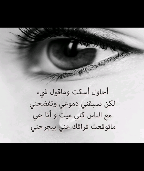 Pin By Moayyed On Arabic Words Arabic Words Me Quotes Words