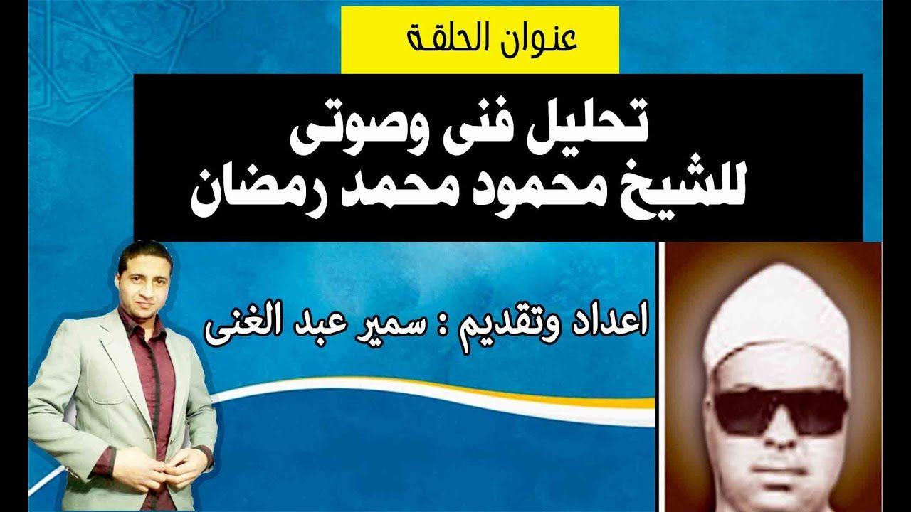 تحليل فنى وصوتى لعملاق القراء الشيخ محمود محمد رمضان وأسرار لأول مرة هتع Movie Posters Poster Movies