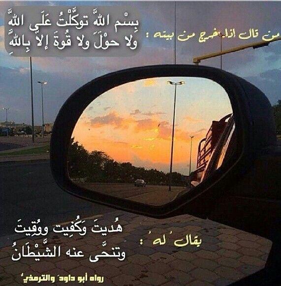 دعاء الخروج من المنزل Car Mirror Islam Car