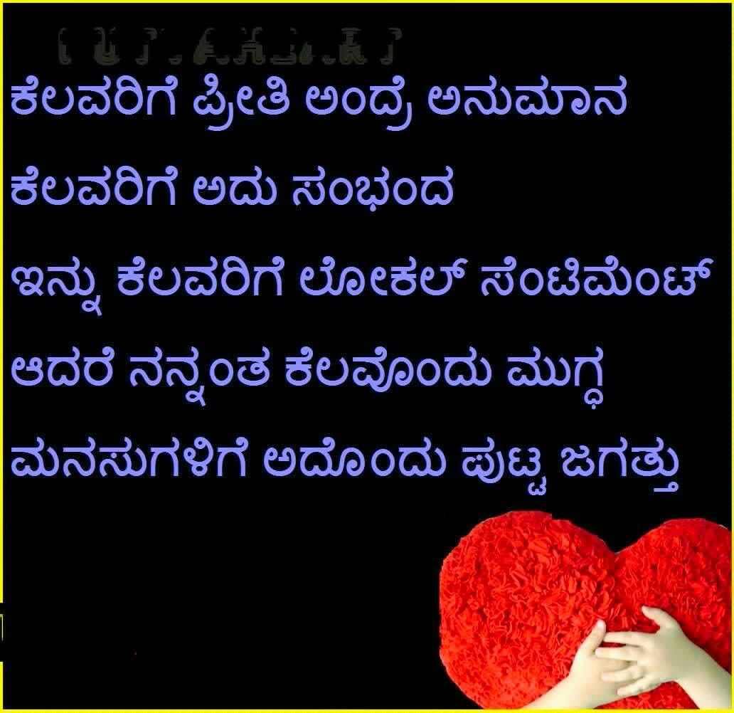 Love quotes in kannada image by Abdul Aziz on kavitegalu ...