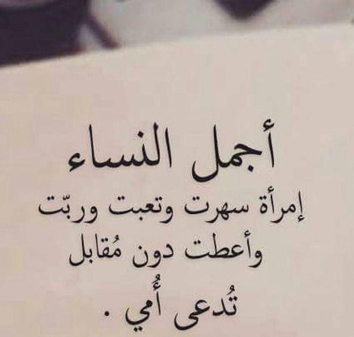 أمي يافؤادي Some Quotes Wisdom Quotes Life Wisdom Quotes