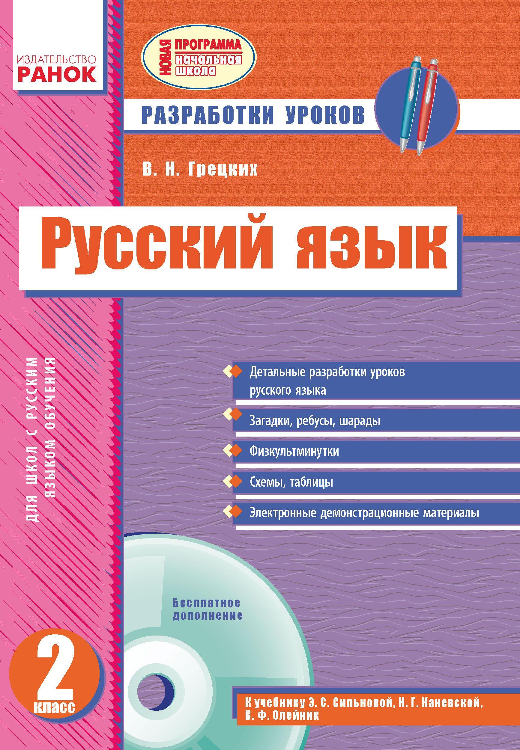 Спиши ру по русскому за 2 класс