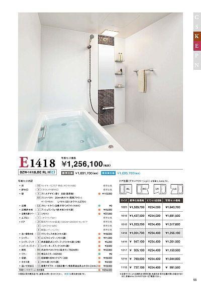 集合住宅用システムバスルーム Soleo ソレオ 2016秋 カタログ