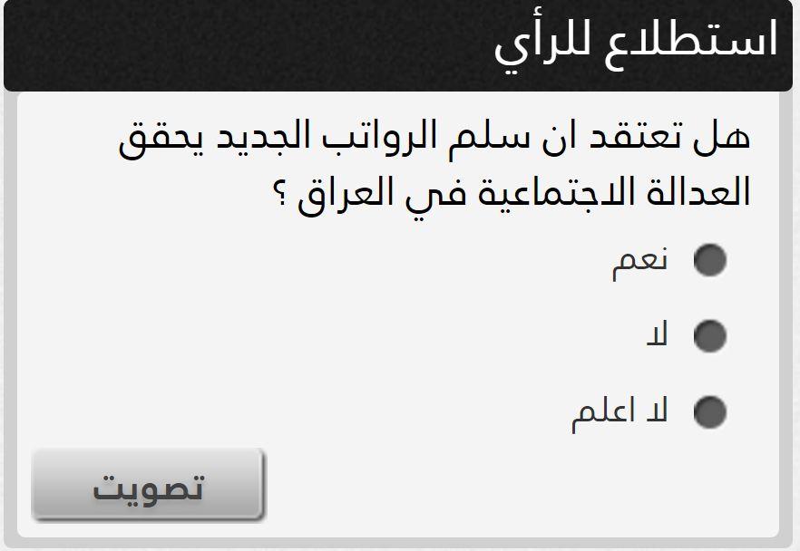 هل تعتقد ان سلم الرواتب الجديد يحقق العدالة الاجتماعية في العراق للتصويت يرجى زيارة الرابط التالي Http Www Alghadeer Tv Math Math Equations Equation
