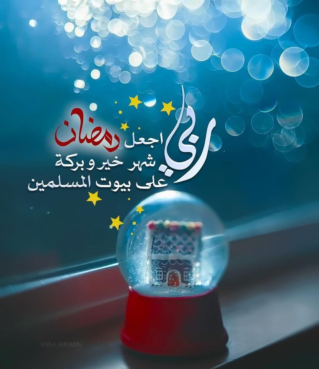 صور دعاء يوم الجمعة 2020 Ramadan Ramadan Kareem Ramadan Mubarak
