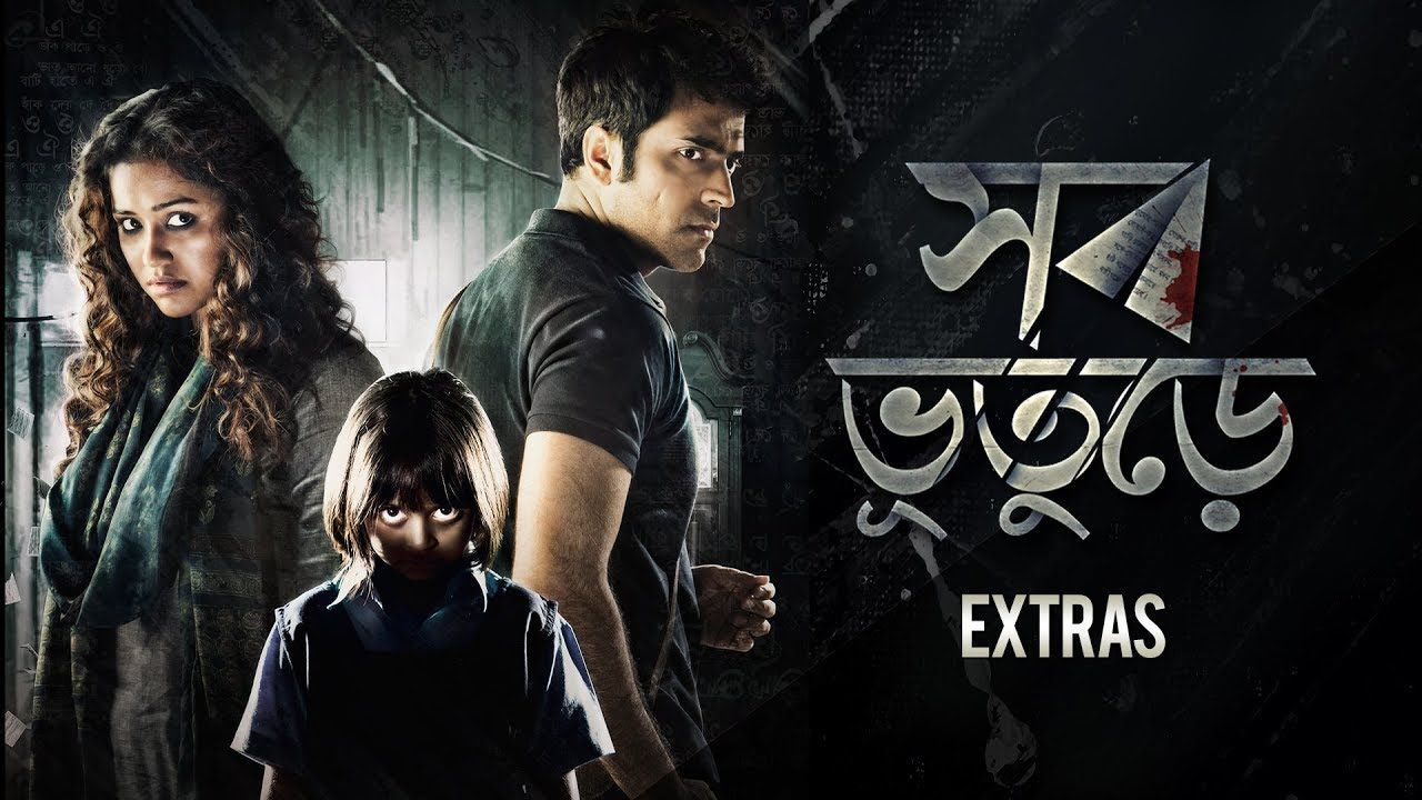 Shob Bhooturey is an 2017 Indian Bengali language horror drama directed by  Birsa Dasgupta and produced by Shrikant Mohta, Mahendra Soni under the  banners of ...