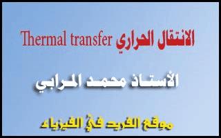 الانتقال الحراري Thermal Transfer Thermal Transfer Thermal Transfer