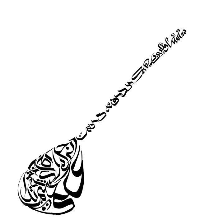 Épinglé par Abdulkadir Ozkan sur Hat, İslâm ve Osmanlı