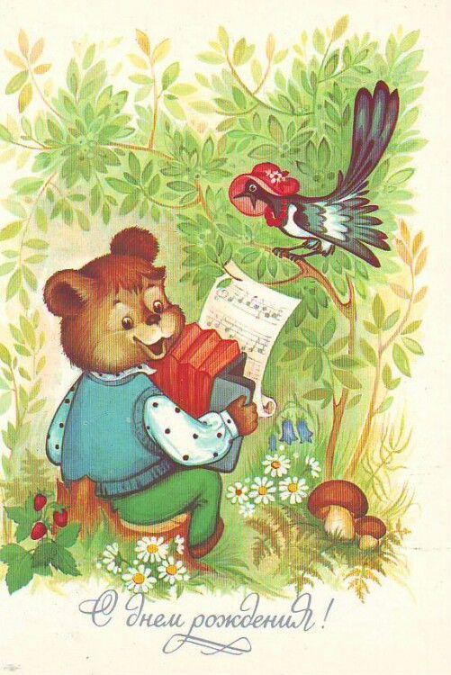 Russian Birthday Card Soviet Time