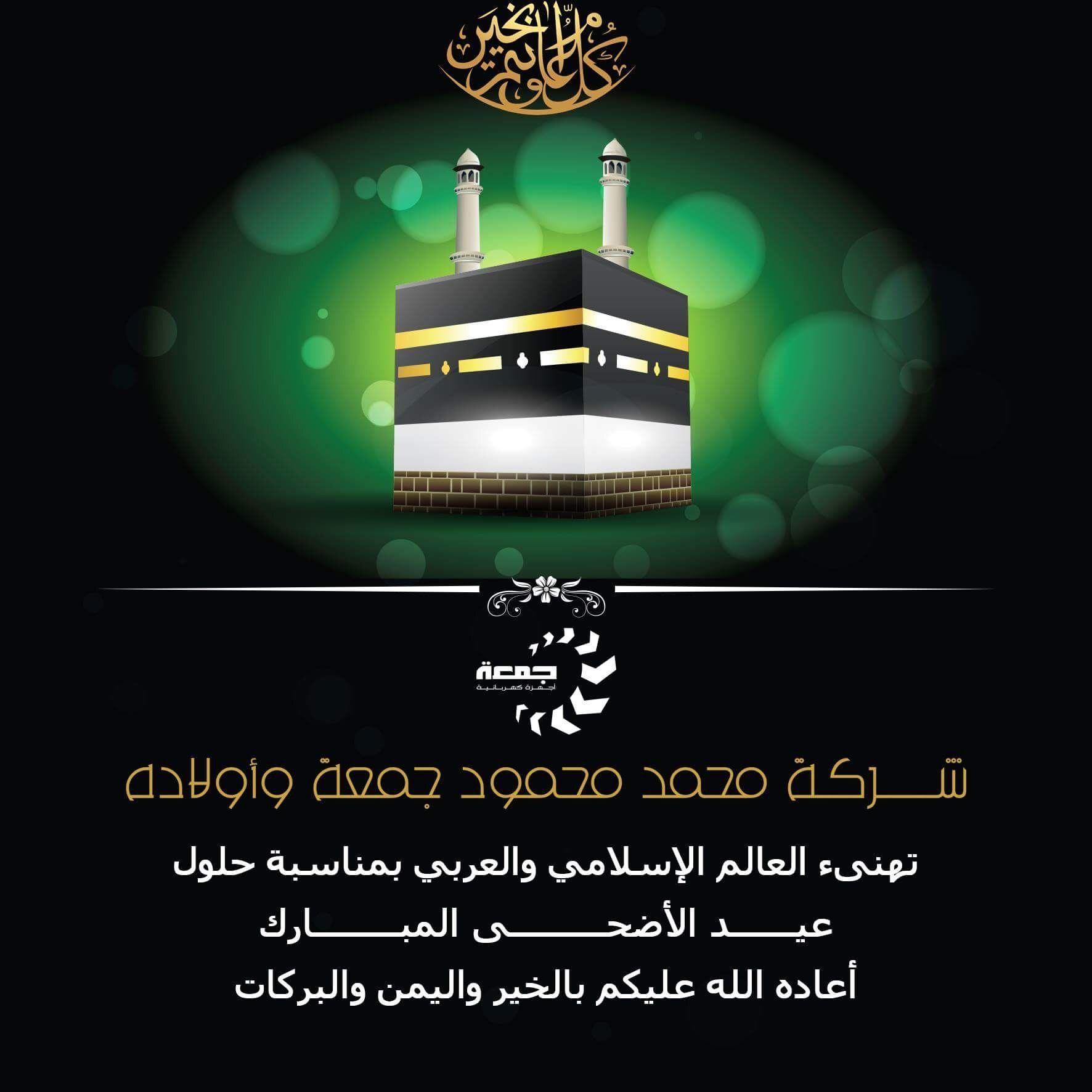 تتقدم شركة محمد محمود جمعة وأولاده بأسمى آيات التهنئة والتبريك من العالم الاسلامي والعربي والشعب الأردني بمناسبة حلول عيد الأضحى المبارك Movie Posters Movies