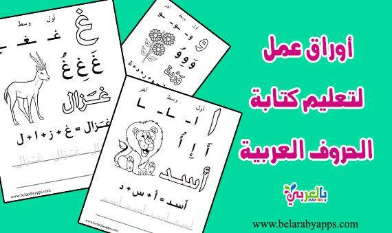 اوراق عمل لتعليم كتابة الحروف العربية للاطفال للطباعة Arabic Kids Arabic Worksheets Arabic Alphabet