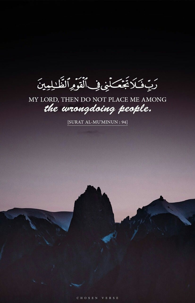 Pin By Rajaa Vora On Quran Quran Quotes Quran Quotes Verses Beautiful Quran Quotes