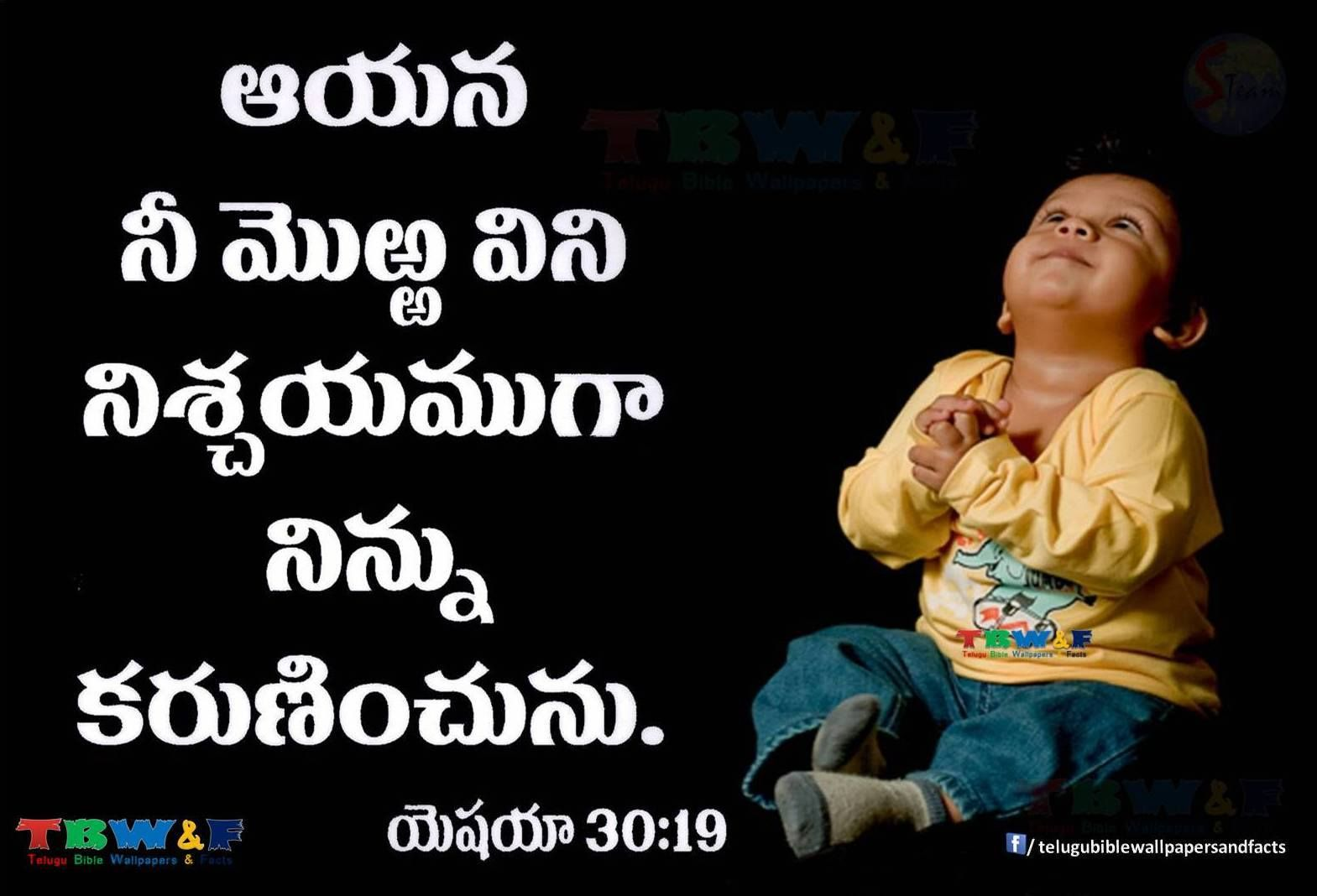 Isaiah 30 9 Jesus Quotes Inspirational Bible Quotes Bible Quotes Telugu