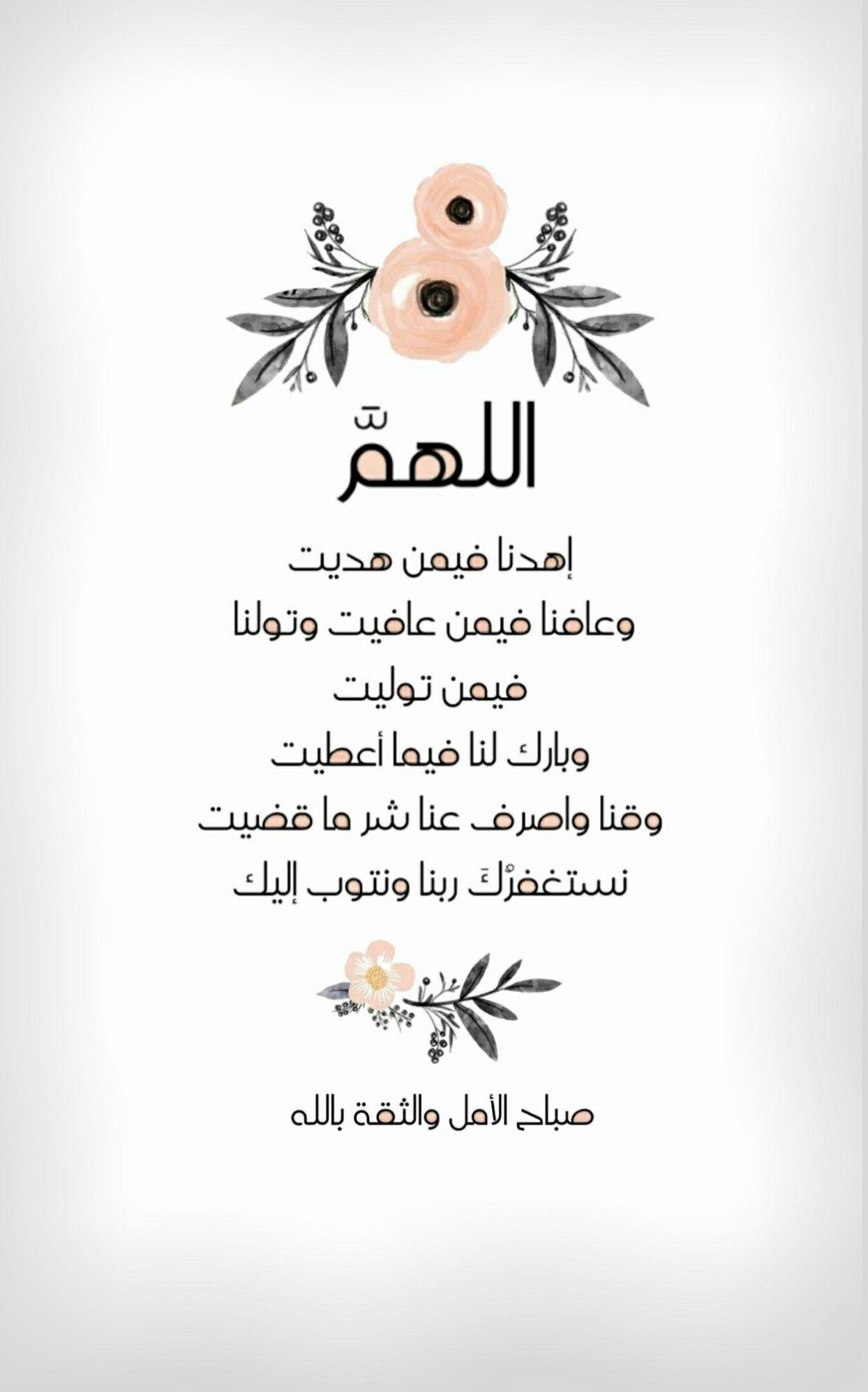 الله م إهدنا فيمن هديت وعافنا فيمن عافيت وتولنا فيمن توليت وبارك لنا فيما أعطيت وقنا واصرف عنا شر ما Islam Facts Islamic Love Quotes Good Morning Arabic