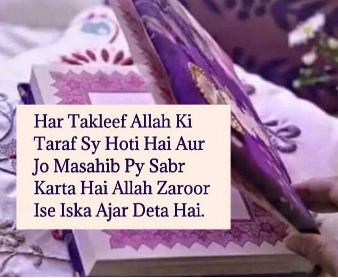 Pin by Ghousiya Dimple on Alhamdulillah Islamic quotes