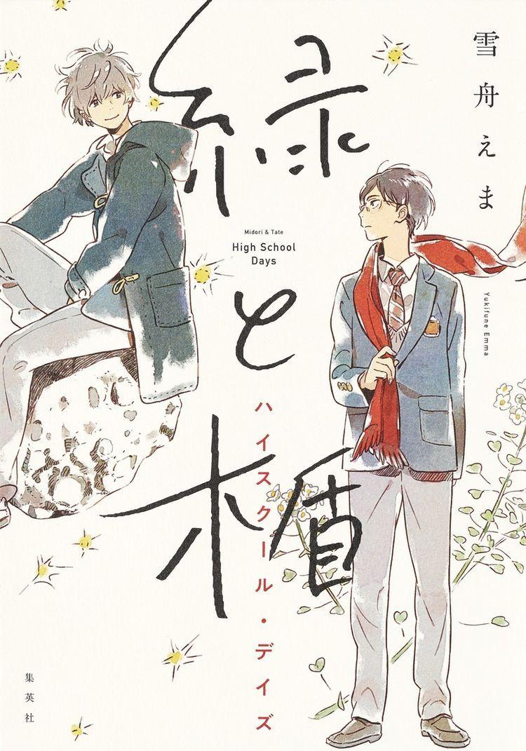 紀伊カンナが装画を担当 男子高校生2人の恋を描く雪舟えまの小説 Dpe ブックカバーのデザイン カバーデザイン ブックデザイン