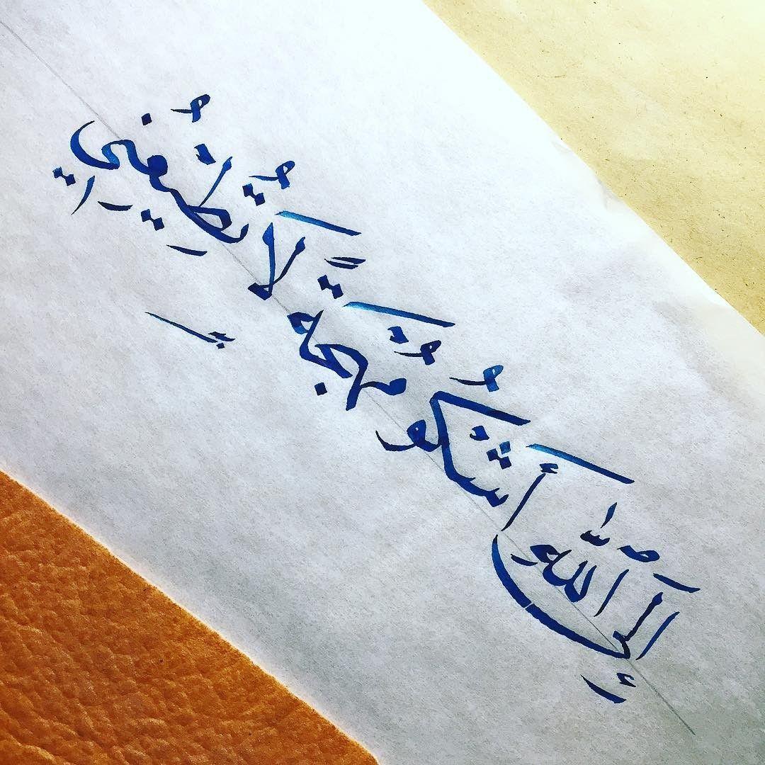 الشكوى لله Cool Words Arabic Words Love Quotes