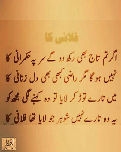 Funny Urdu Poetry Images : funny, poetry, images, Hehehe, Funny, Quotes, Teens,, Funny,, Jokes