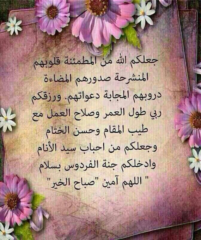 Pin By Souad Ramzi On صباح الخير يا عرب Good Prayers Good Morning Greetings Friday Pictures