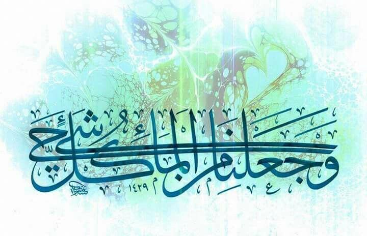 وجعلنا من الماء كل شئ حي Islamic Art Calligraphy Islamic Calligraphy Calligraphy Art