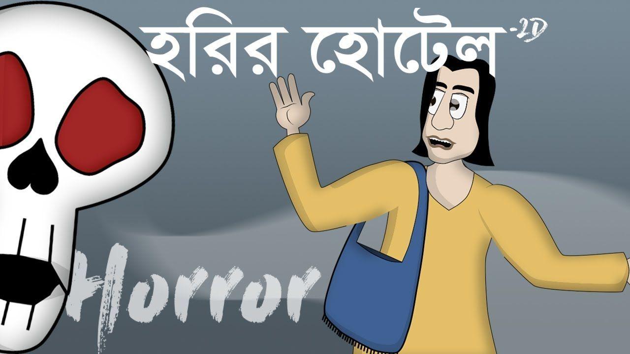 Scary│ Story│ Bangla│ Horror│ Haunted│ Ghost
