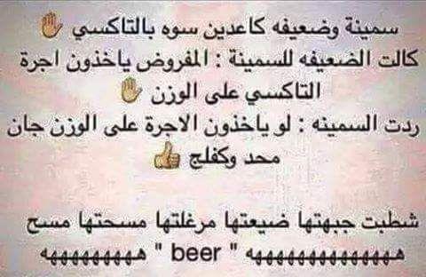 Pin By فراشة الوادي On عراقي تايم Funny Quotes Jokes Good Mood