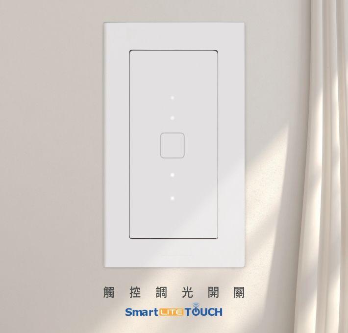 Smart Lite Touch觸控調光開關