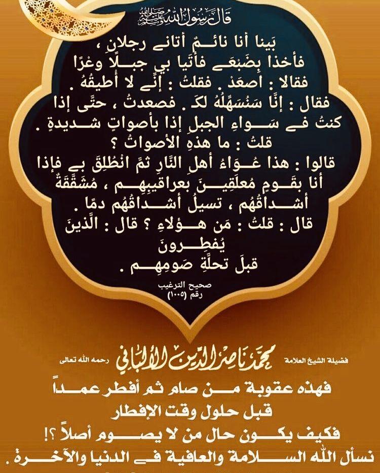 من فطر رمضان عمدا Language