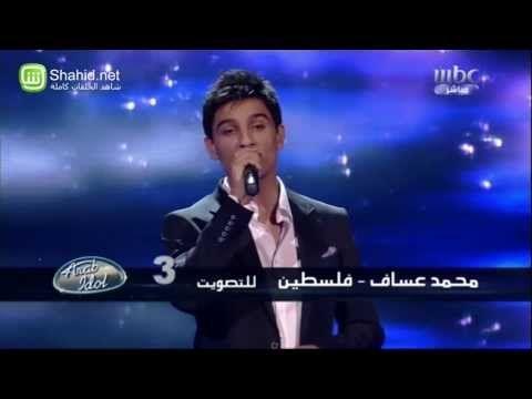 Arab Idol الأداء محمد عساف على حسب وداد Youtube Music Videos Music