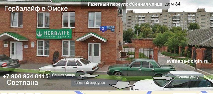 Центры В Омске Похудение.