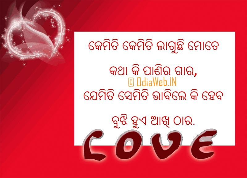Oriya Language Love Sms 2015 Love Shayari In Oriya Love Sms Oriya Language Language