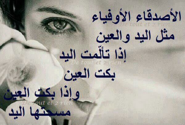 Pin By Didi On كراكيب Words Quotes Fake Girls Bard