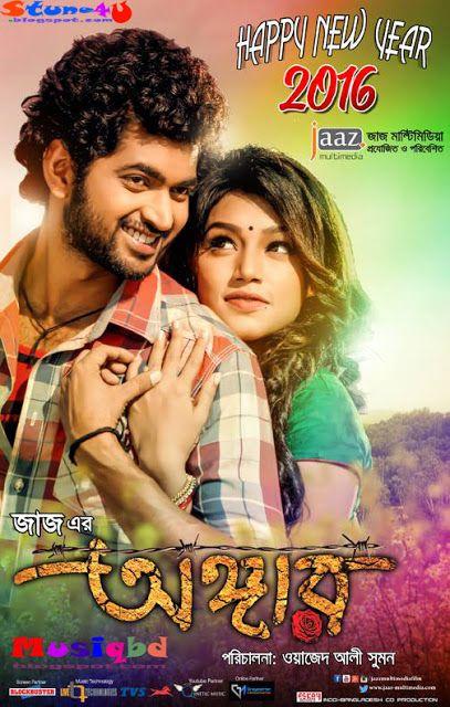 fila shoes kolkata bangla cinema song mp3