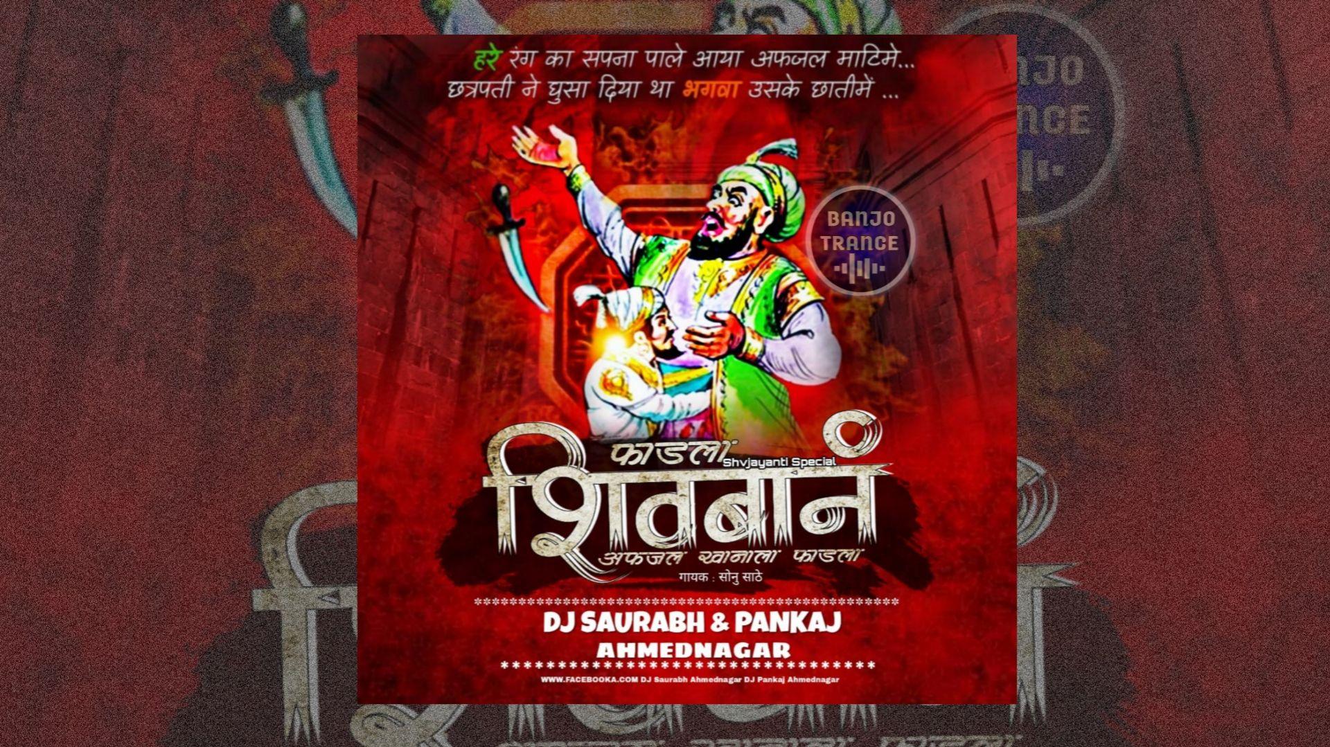 Shivjayanti Special Song Fadla Shivban Afzal Khanala Dj Saurabh Songs Social Sites Dj
