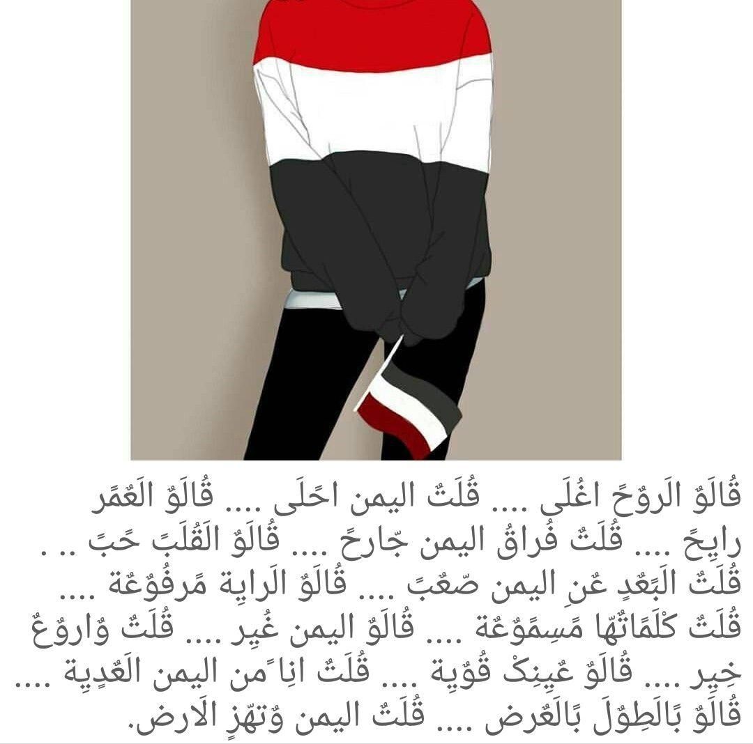 الله يصلح و يحفظ اليمن وأهل اليمن Arabic Love Quotes Words Quotes Love Quotes