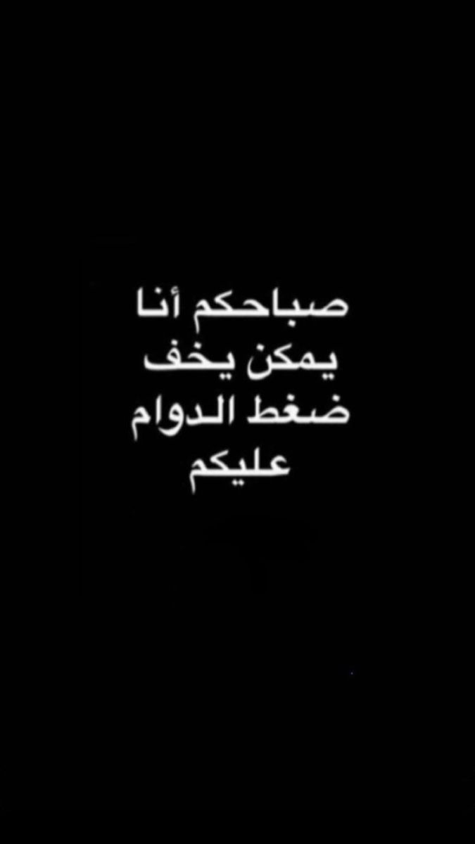 Pin By الشـحـيه On ستوريـات انستا In 2021 Funny Arabic Quotes Funny Pictures Funny