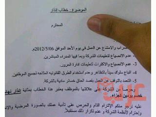 نموذج انذار موظف بسبب سوء السلوك عرب بوكس Personalized Items Person