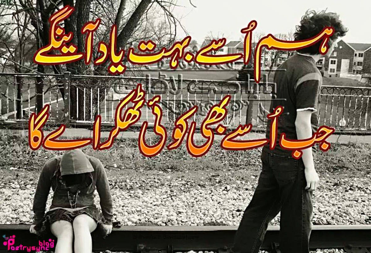 Poetry: Sad Poetry Images in Urdu about Love | Missing | Yaad