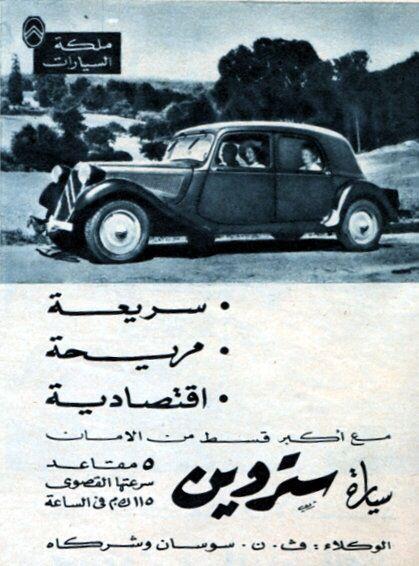 Citroen 1940 Old Advertisements Life In Egypt Egypt History