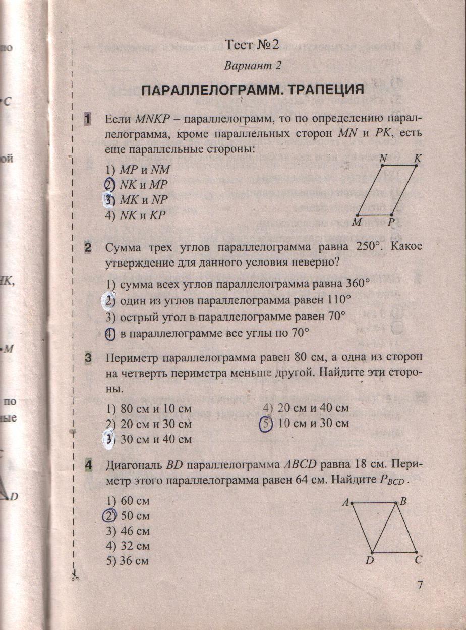 Готовые тесты по геометрии для 7 класса белицкая 1 часть