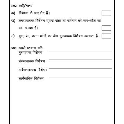 Worksheet Of Hindi Vyakaran Visheshan Adjectives Hindi Grammar Hindi Language Hindi Worksheets Adjectives Language Worksheets